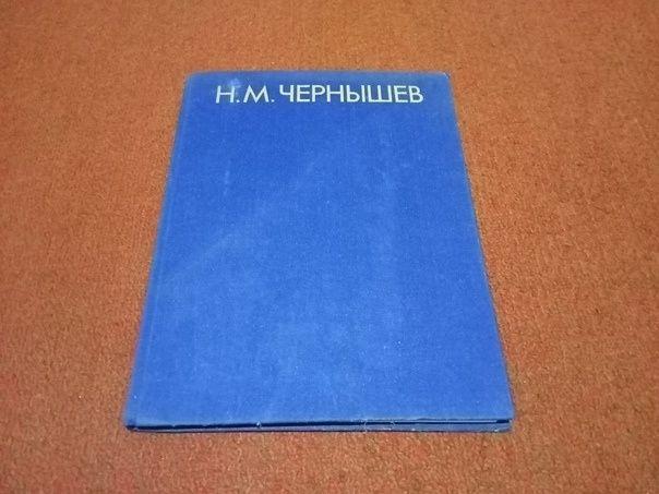 """Книга """"Н.М Чернышев"""" Живопись, графика, монументальное искусство"""