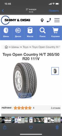 Toyo open country H/T 265/50 r20