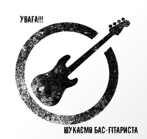 Шукаємо бас-гітариста!!!