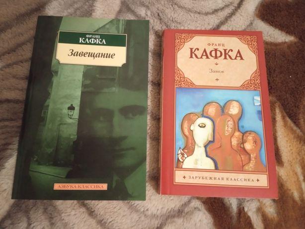 Лот из 2-х книг Франц Кафка - Замок и Завещание