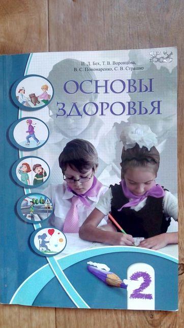Продам учебник Основы здоровья для 2 класса