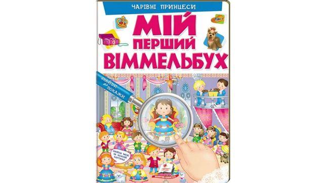 Книга детская Виммельбух