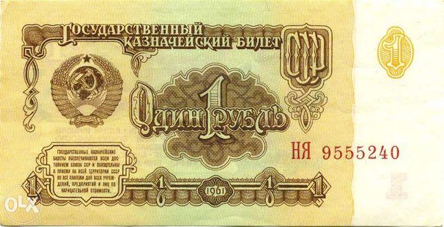 Продам бумажные рубли (Госбанка СССР)