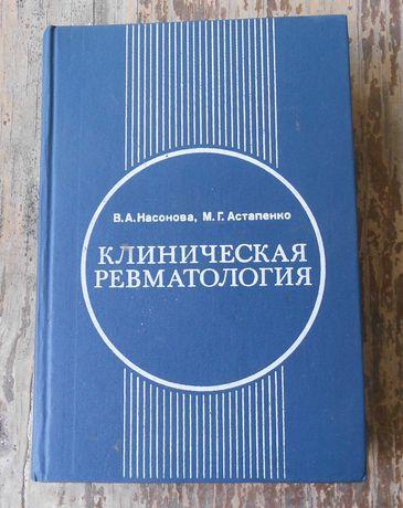 В.А. Насонова, М. Г. Астапенко. Клиническая ревматология