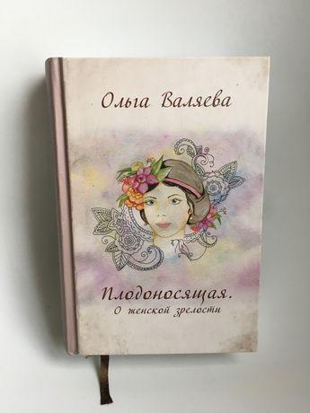 Ольга Валяева Плодоносящая о женской зрелости