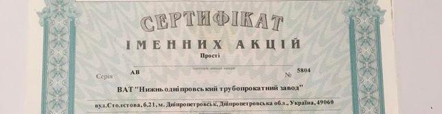 Продам акции Интерпайп НТЗ