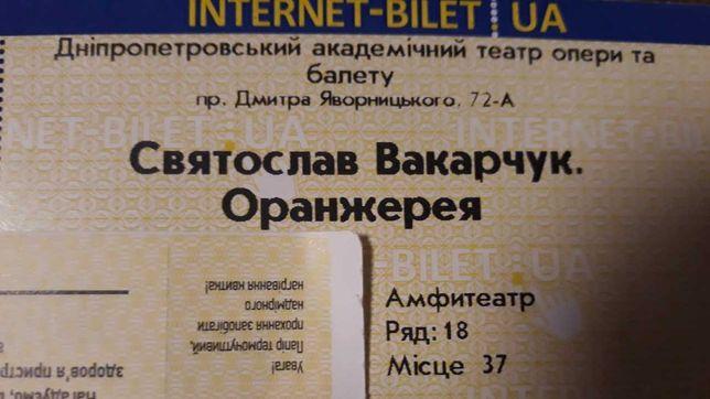 Вакарчук концерт Днепр 27.06.21
