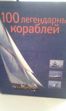 Книга 100 легендарных кораблей