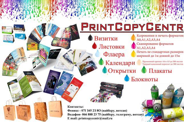Типография,печать визиток, флаера,широкоформатная печать, буклеты.