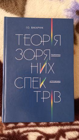 """Книга """"Теорія зоряних спектрів"""". Автор Іван Вакарчук."""