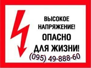 Электрик . Выезд! Решение проблем. Услуги электрика.