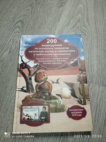 Учебник с кю- ар кодами