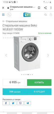 Продам машинку стиральную срочно