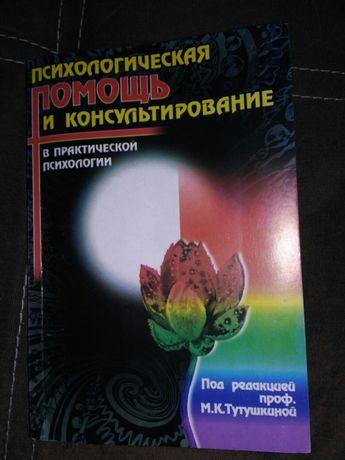 Книга Психология. Психологическая помощь и консультирование