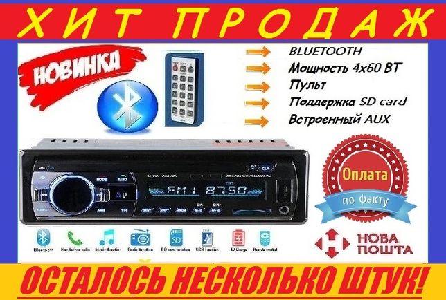 АКЦИЯ!!! Мощная Автомагнитола PIONEER с Bluetooth, USB 4*60 Вт!