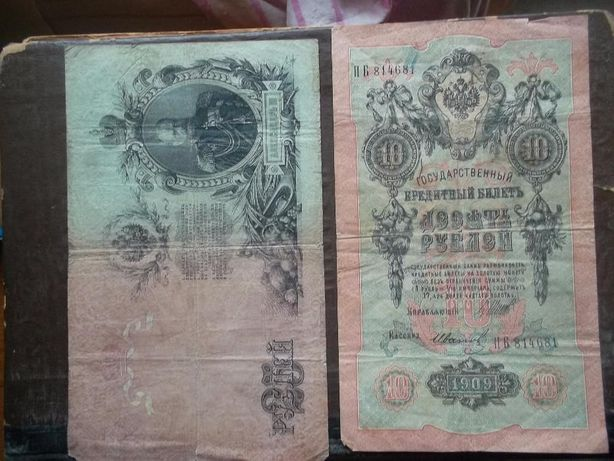 Купюра банкнота бона 10 и 25 рублей 1909 г Цена за обе