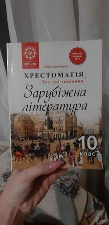 Хрестоматія, зарубіжна література 10 клас