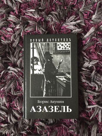 Azazel, Borys Akunin