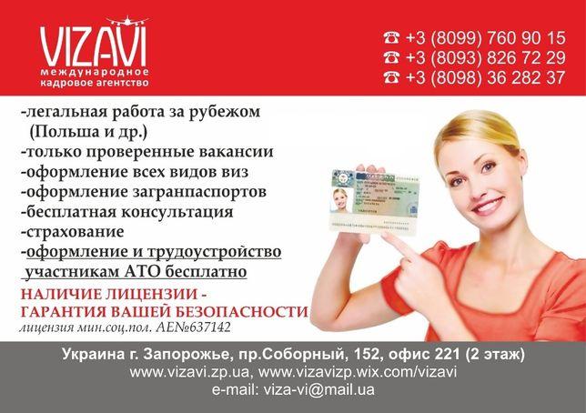 Страховки, сим.карты.Регистрация анкет, сбор документов в визовый цент