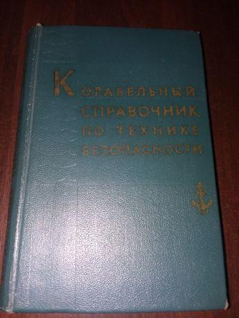 Корабельный справочник по технике безопасности такелаж ВМФ 1974