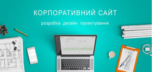 Розробка сайтів, розробка онлайн-магазинів, реклама в Google