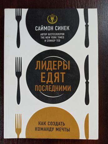 """""""Лидеры едят последними"""" Саймон Синек"""