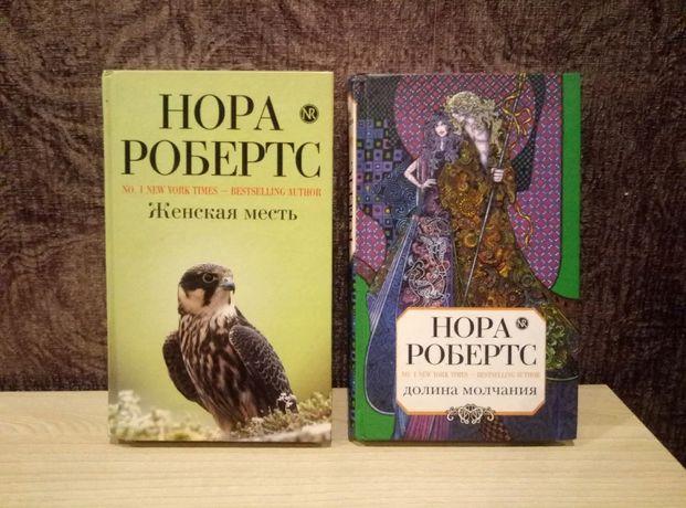 Нора Робертс (2 книги)