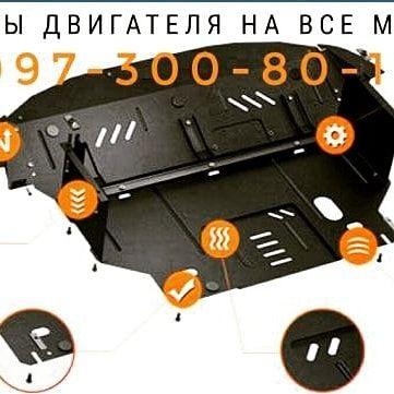 Защита двигателя, радиатора и кпп ТМ Кольчуга. Audi, Honda, Mazda, V