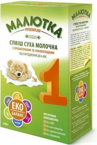 Смесь сухая молочная Малютка 1 - 175 руб.