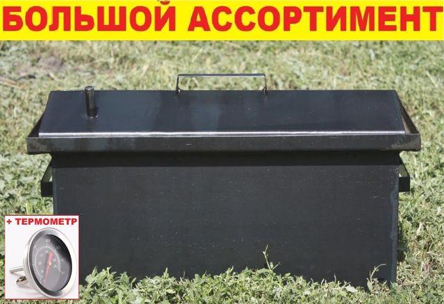 Домашняя коптильня з гидрозатвором коптилка большая + ТЕРМОМЕТР