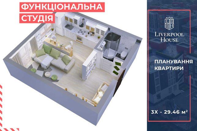 Купити студію Київ | 29.5м2 | Іподром | Забудовник | Liverpool House