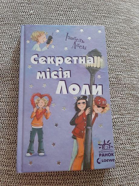 Книга Лола