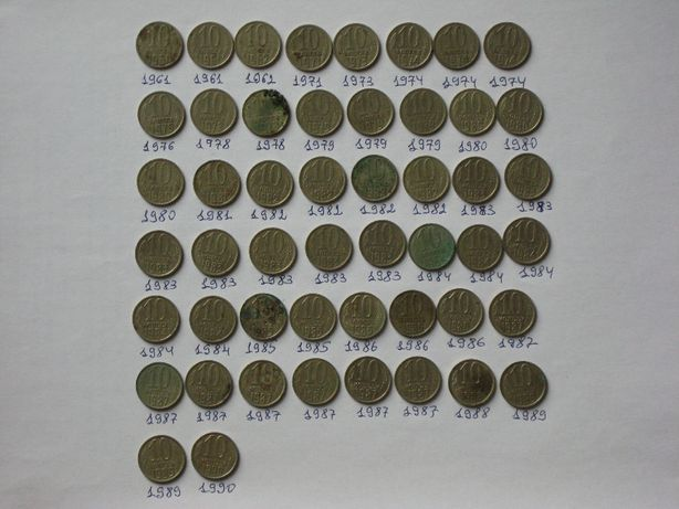 10 копеек СССР 1961-90р.р. 50шт.