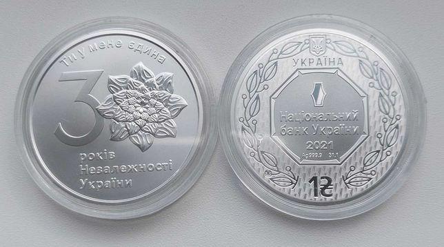 До 30-річчя незалежності України срібло 1 грн монета НБУ 2021