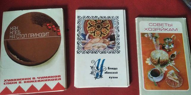Коллекция открыток СССР