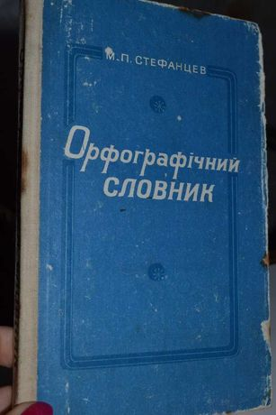 Стефанцев Орфографічний словник