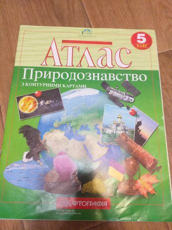 Атлас Природознавство 5 класс