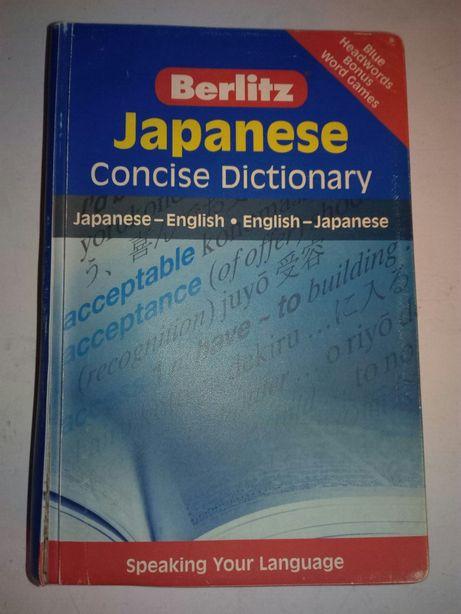 Dicionário de japonês inglês (english japanese)