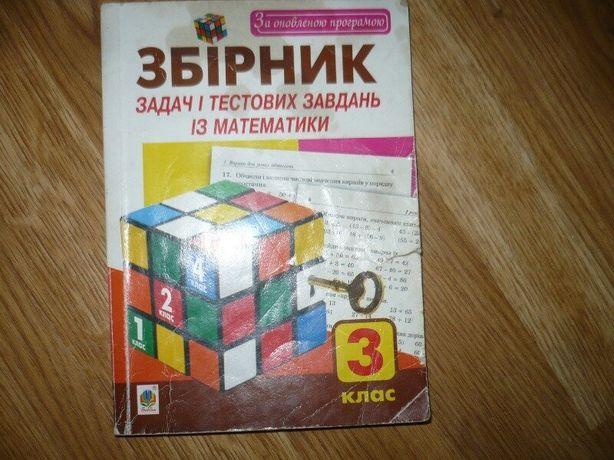 Учебник Математика 4 класс и сборник задач продам