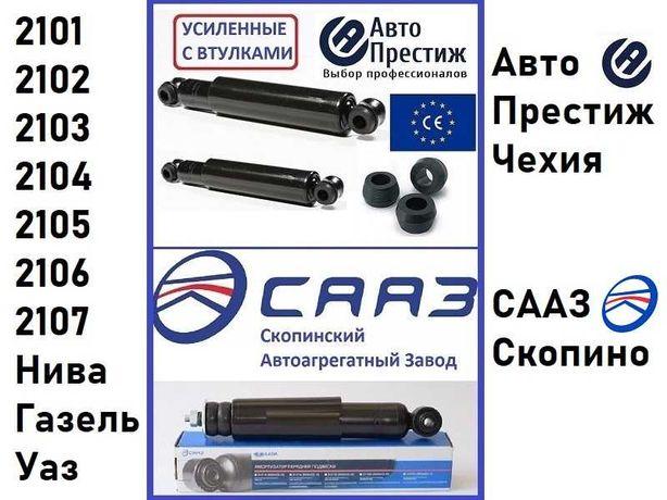 Амортизаторы усиленные Ваз 2101 2103 2105 2106 Нива Волга Газель Уаз