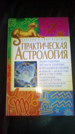"""Продам новую книгу """"Практическая Астрология""""."""