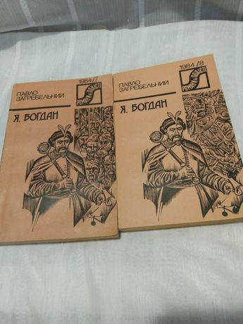 """Книга ,, Я, Богдан"""" автор Павло Загребельный"""