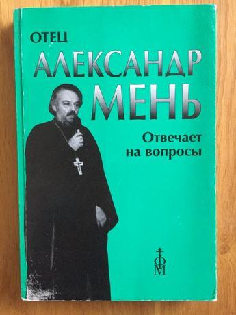 Александр Мень отвечает на вопросы.