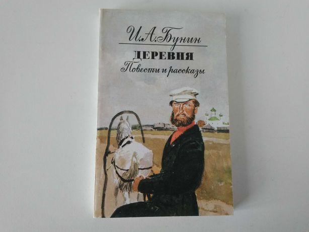 Книга И. А. Бунин Деревня