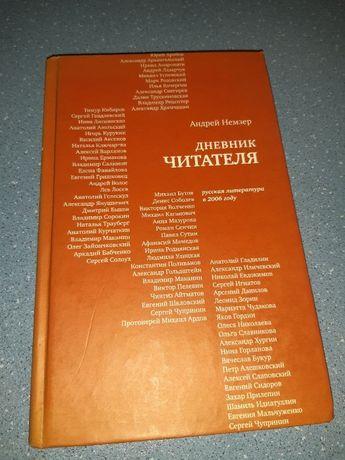 """Книга """"Дневник Читателя"""" Андрей Немзер."""