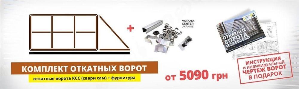 Готовый каркас для откатных ворот / раздвижных ворот, от производителя Мелитополь - изображение 1