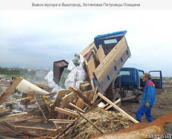 Вывоз мусора,хлама.окон,ванн старой мебелиГАЗель,Зил,Камаз.Киев и обл.