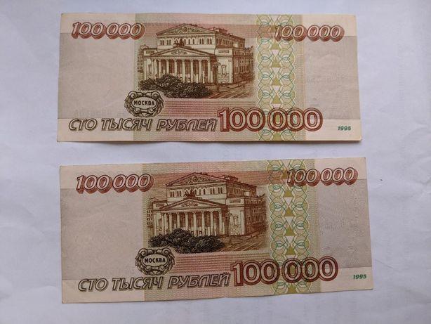 100 тысяч рублей 1995 года.