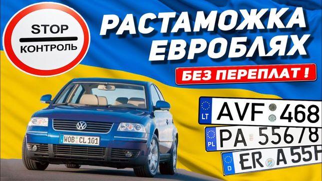 Растаможка Машин на Еропейской регистрации.