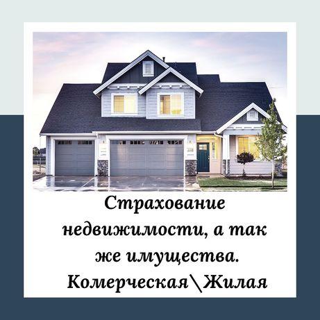 Страхование недвижимости ( имущества)